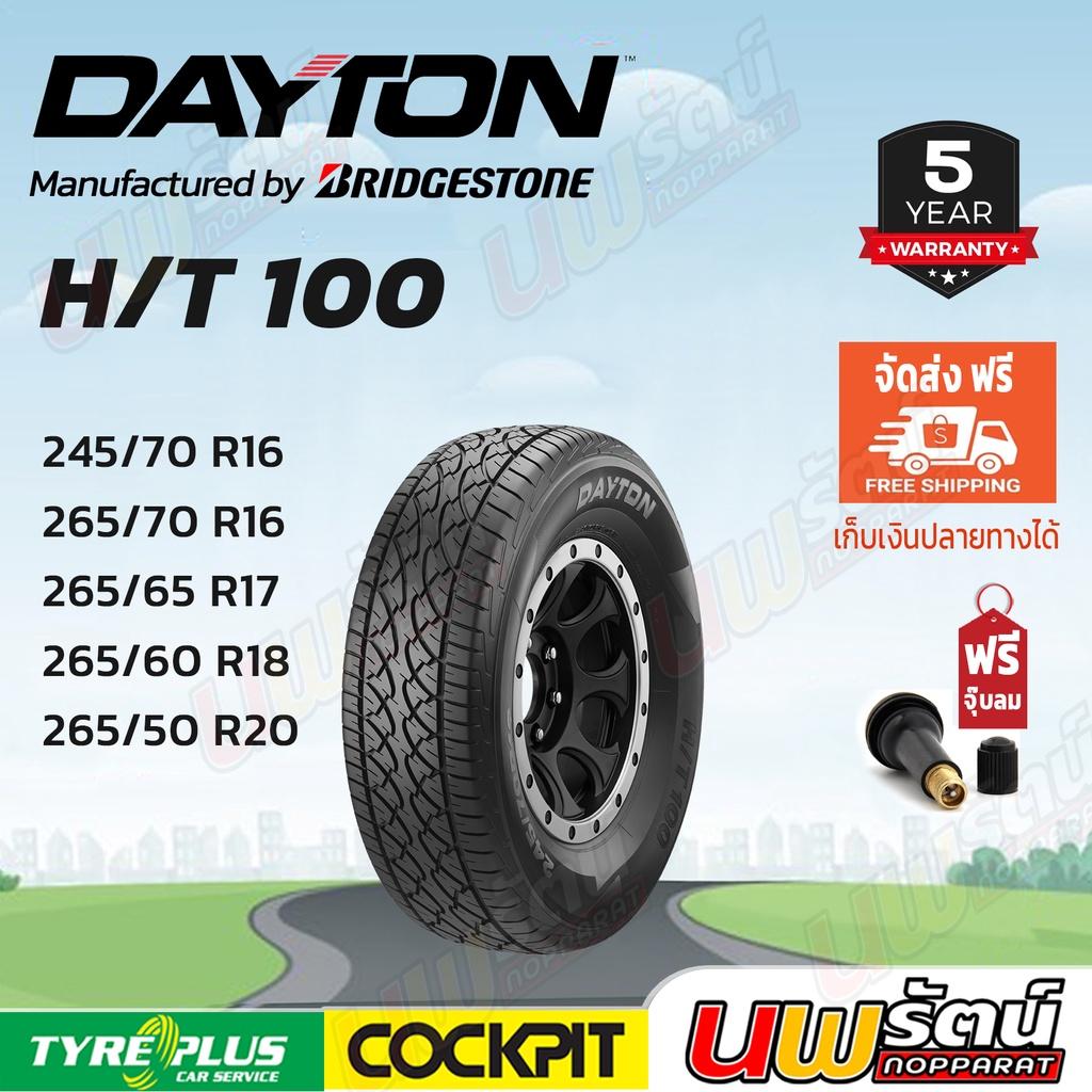 ยางรถยนต์ DAYTON รุ่น H/T100 ขนาด 245/70R16,265/70R16,265/65R17,265/60R18,265/50R20
