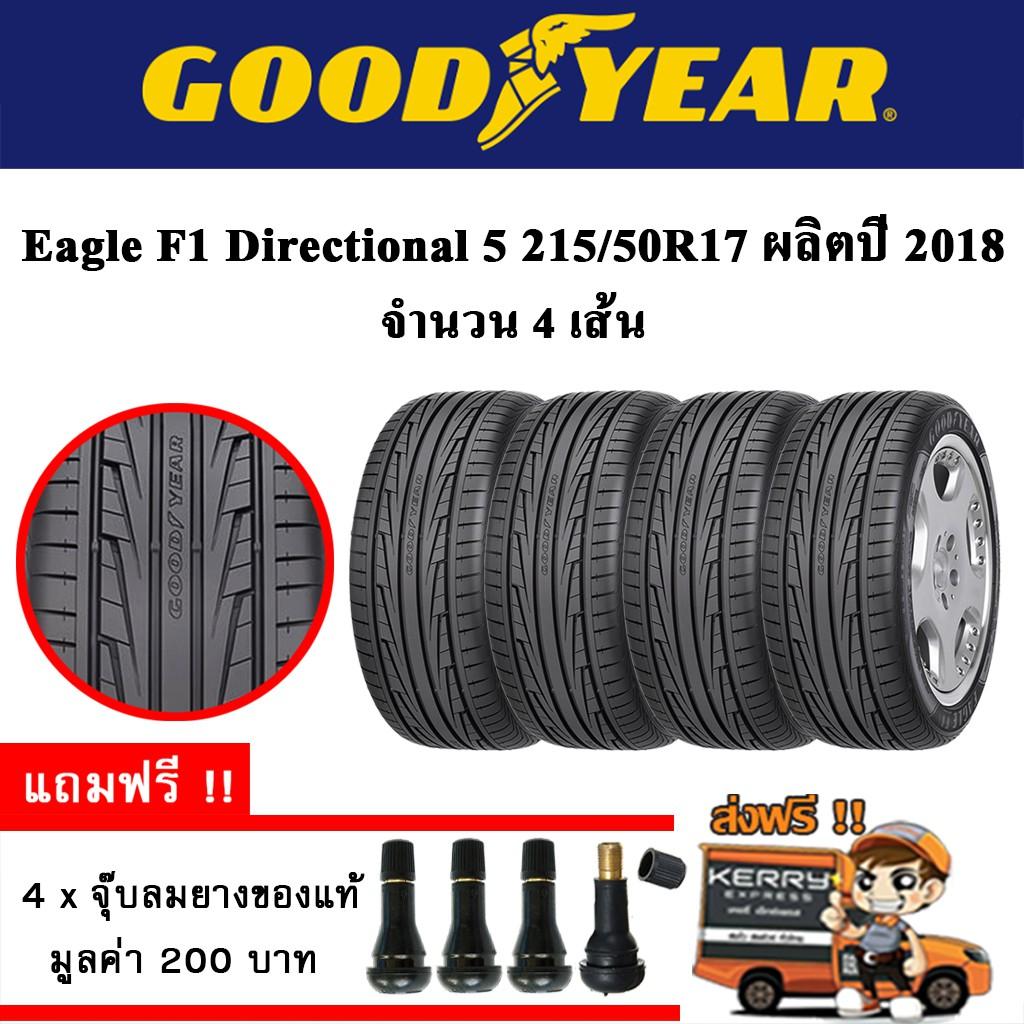 ยางรถยนต์ GOODYEAR F1 Directional 5 215/50R17 ปี18 4เส้น