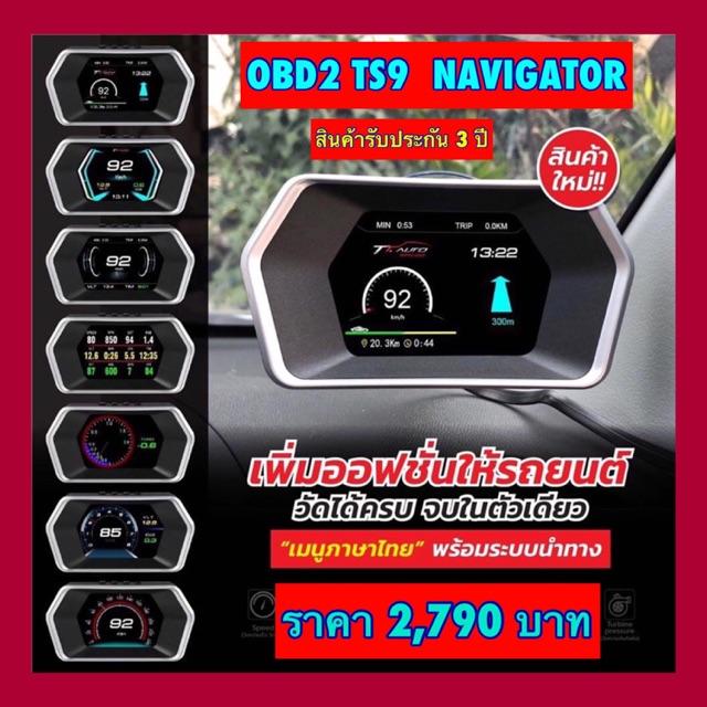 OBD2 รุ่น TS9 เนวิเกเตอร์ รุ่นใหม่ล่าสุด รับประกัน 3 ปีเต็ม เมนูใช้งานเป็นภาษาไทย ดูค่าต่างๆของรถได้ครบจบในตัวเดียว❇️❇️