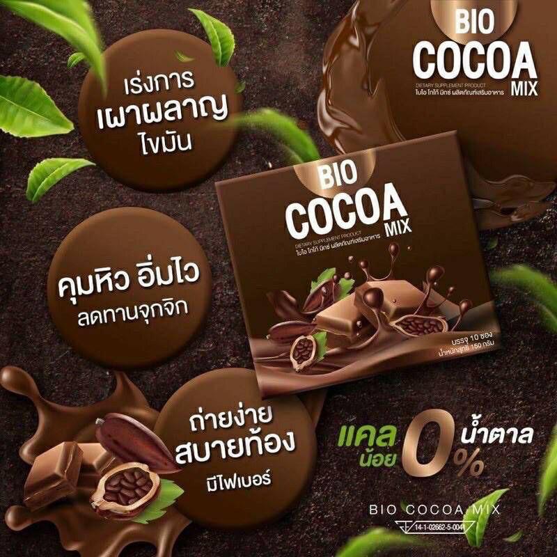 Bio cocoa ไบโอโกโก้ 1 กล่อง