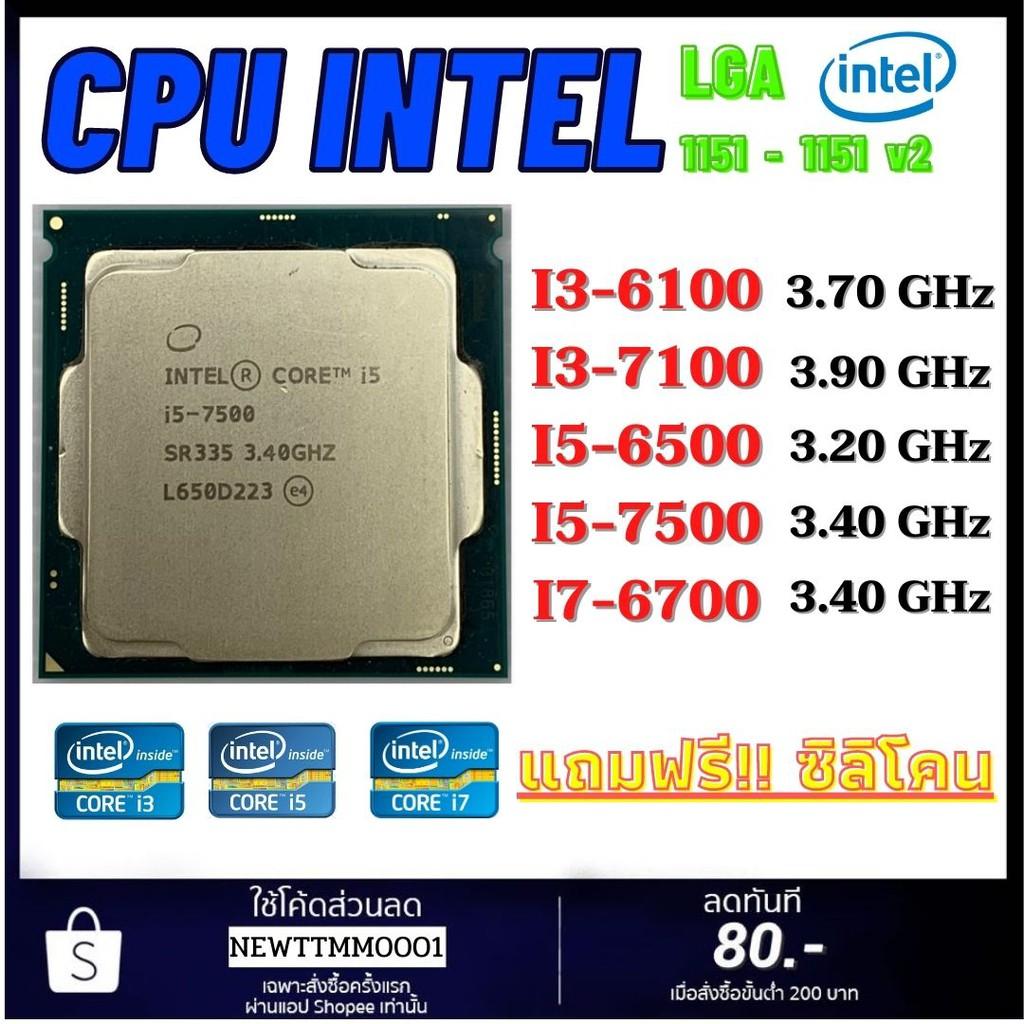 หน่วยประมวลผล (1151) ซีพียู CPU CORE i3-6100T i3-7100 i5-6500 i5-7400 i7-6700 มือสอง