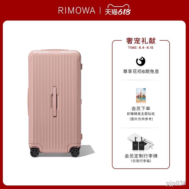 กระเป๋าเดินทางล้อลาก✳℗เจียฉีแนะนำ RIMOWA Essential 33นิ้วสีใหม่รถเข็นกระเป๋าเดินทางล้อสากล