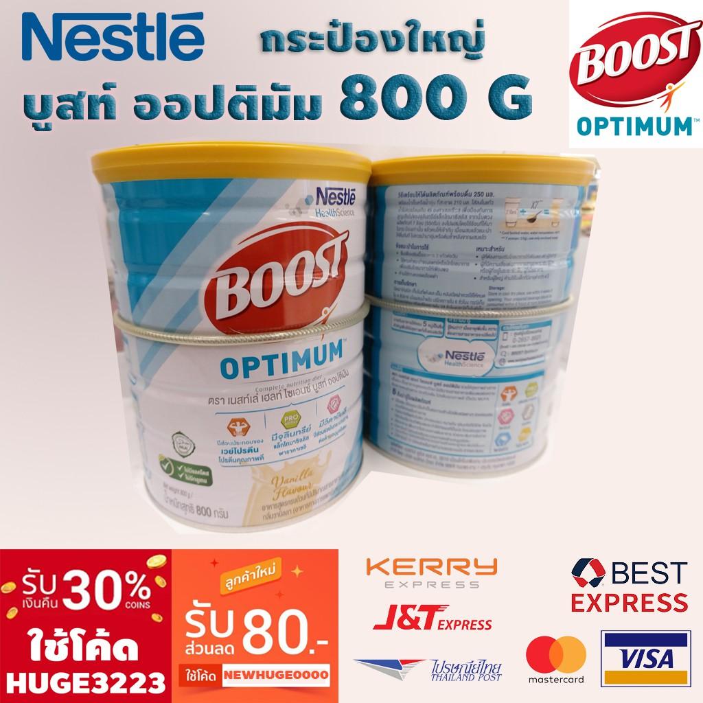 Boost Optimum บูสท์ ออปติมัม อาหารเสริมทางการแพทย์ เวย์โปรตีน อาหารสำหรับผู้สูงอายุ กระป๋อง 800 กรัม G กลิ่นวนิลา Nestle