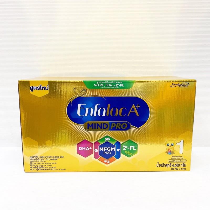 เอนฟา นมเอนฟา นม enfa Enfalac A+1 เอนฟาแล็ค เอพลัส สูตร 1 4400 กรัม (สูตรใหม่มี 2'-FL)