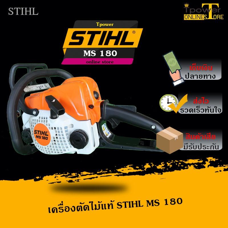 เครื่องตัดไม้แท้ STIHL MS 180 บาร์ 11.5 นิ้ว , เลื่อยยนต์สติลแท้ ms180 , เครื่องเลื่อยไม้แท้ , ตัดไม้สติล 2 แรง แท้