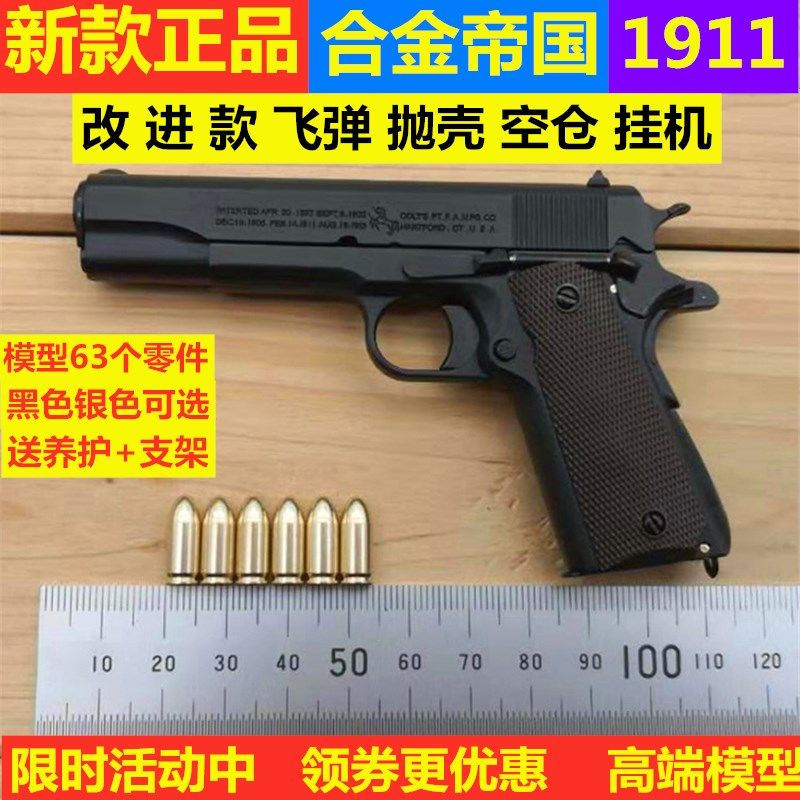 ☈✐✶1:2.05 อัลลอยเอ็มไพร์ M1911 Colt จำลองปืนพกรุ่นไม่สามารถยิงโลหะทั้งหมดที่ถอดออกได้