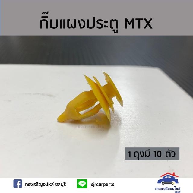🧩กิ๊บแผงประตู TOYOTA MIGHTY-X(MTX),Tiger