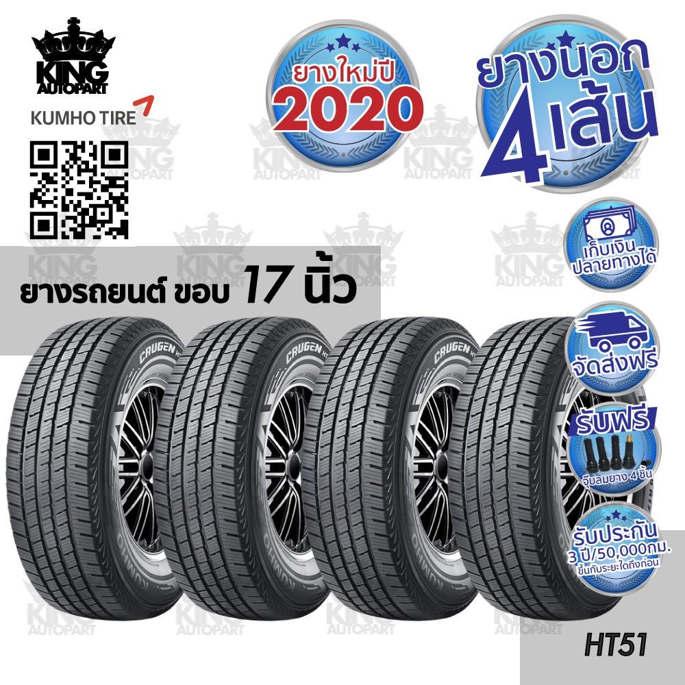 ยางรถยนต์ ขอบ 17 นิ้ว ( 4 เส้น ) 245/65R17 , 255/65R17 , 265/65R17 รุ่น HT51 ยี่ห้อ KUMHO