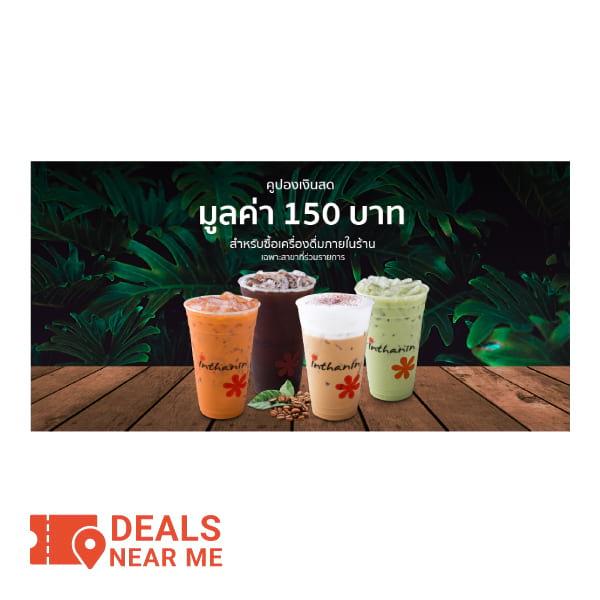 [คูปองเงินสด] Inthanin : มูลค่า 150 บาท สำหรับซื้อเครื่องดื่ม