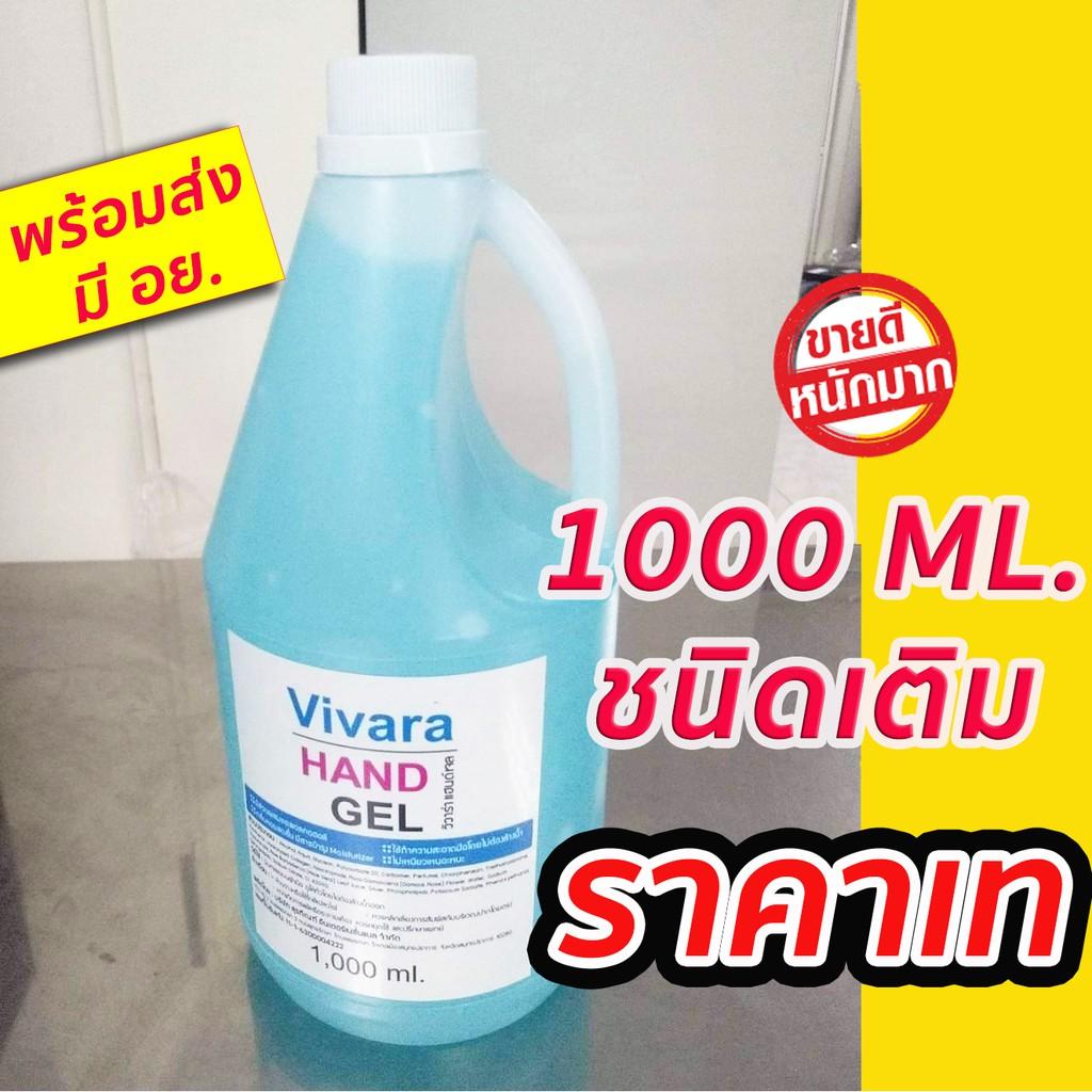 เจลล้างมือแบบเติม 1000 ml.  แอลกอฮอล์ 70% มี อย. แห้งสะอาด ไม่เหนียวเหนอะหนะ