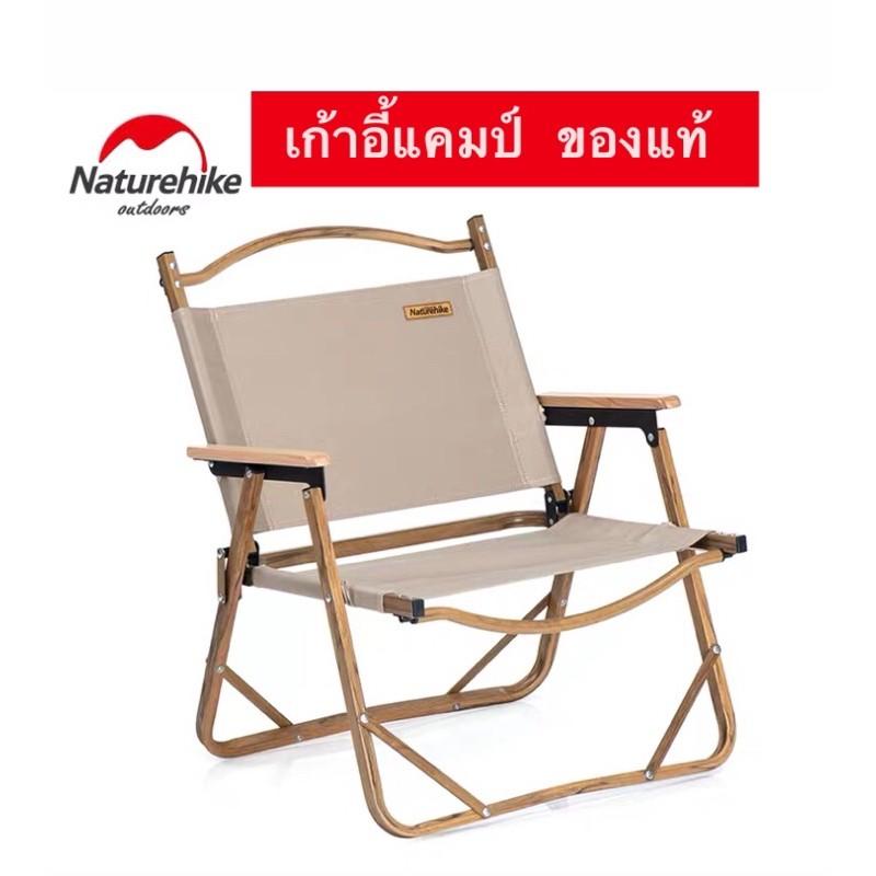 โปรโมชั่น‼️เก้าอี้แคมป์ Naturehike Folding Chair [ของแท้💯%]