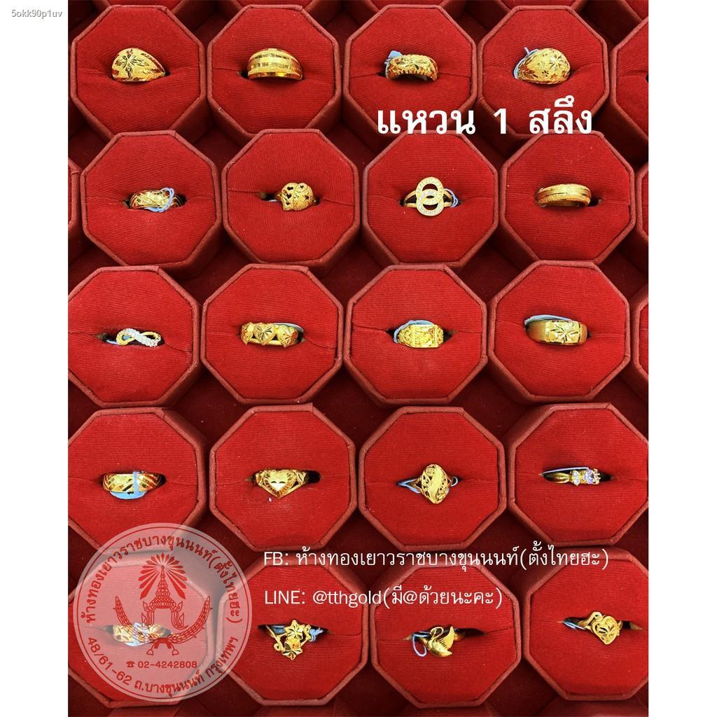 ราคาต่ำสุด▫□[ถูกที่สุด] TTH GOLD แหวน 1 สลึง ทองแท้ 96.5% นน. 3.8 กรัม แหวนทอง  พร้อมใบรับประกัน ขายได้จำนำได้