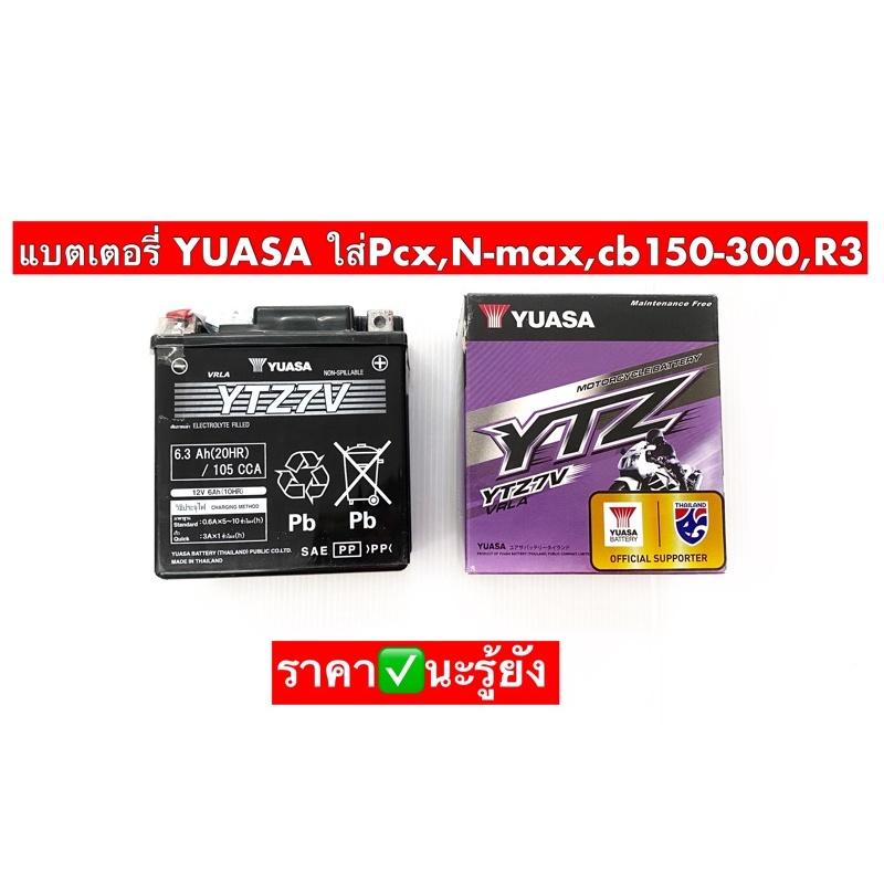 YUASA แบตเตอรี่ BIGBIKE 🔋รุ่น YTZ7V สำหรับ HondaPCX,CBR300 CBR250 Yamaha R3 AEROX, N-MAX (กล่องม่วง)