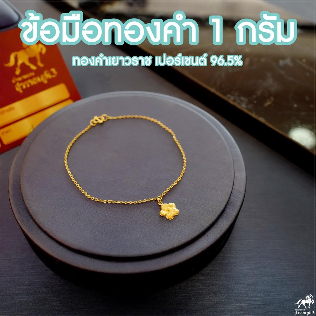 SWP3 ข้อมือทอง 1 กรัม ลายดอกไม้ ทองคำแท้ 96.5% มีใบรับประกันสินค้า น้ำหนักเต็ม ราคาโดนใจ
