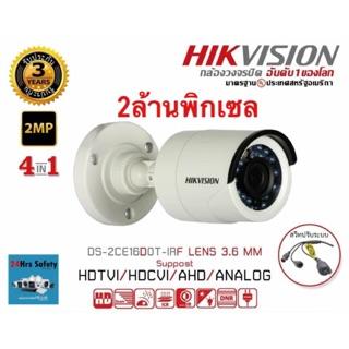 กล้องวงจรปิด Hikvision DS-2CE16D0T-IRF ความละเอียด 2 ล้านพิกเซล 1080P