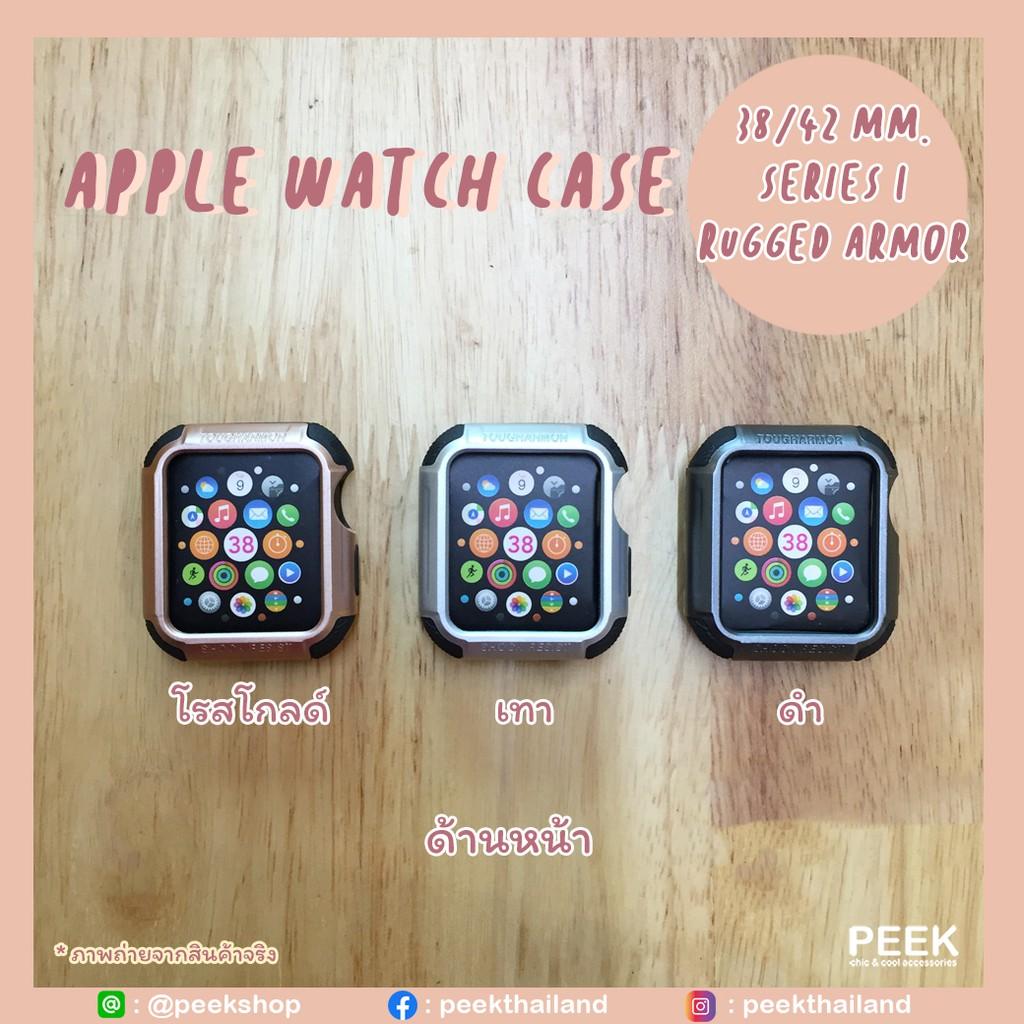 Rugged Armor Apple Watch 1 (38/42mm) Case ( เคส Apple Watch )