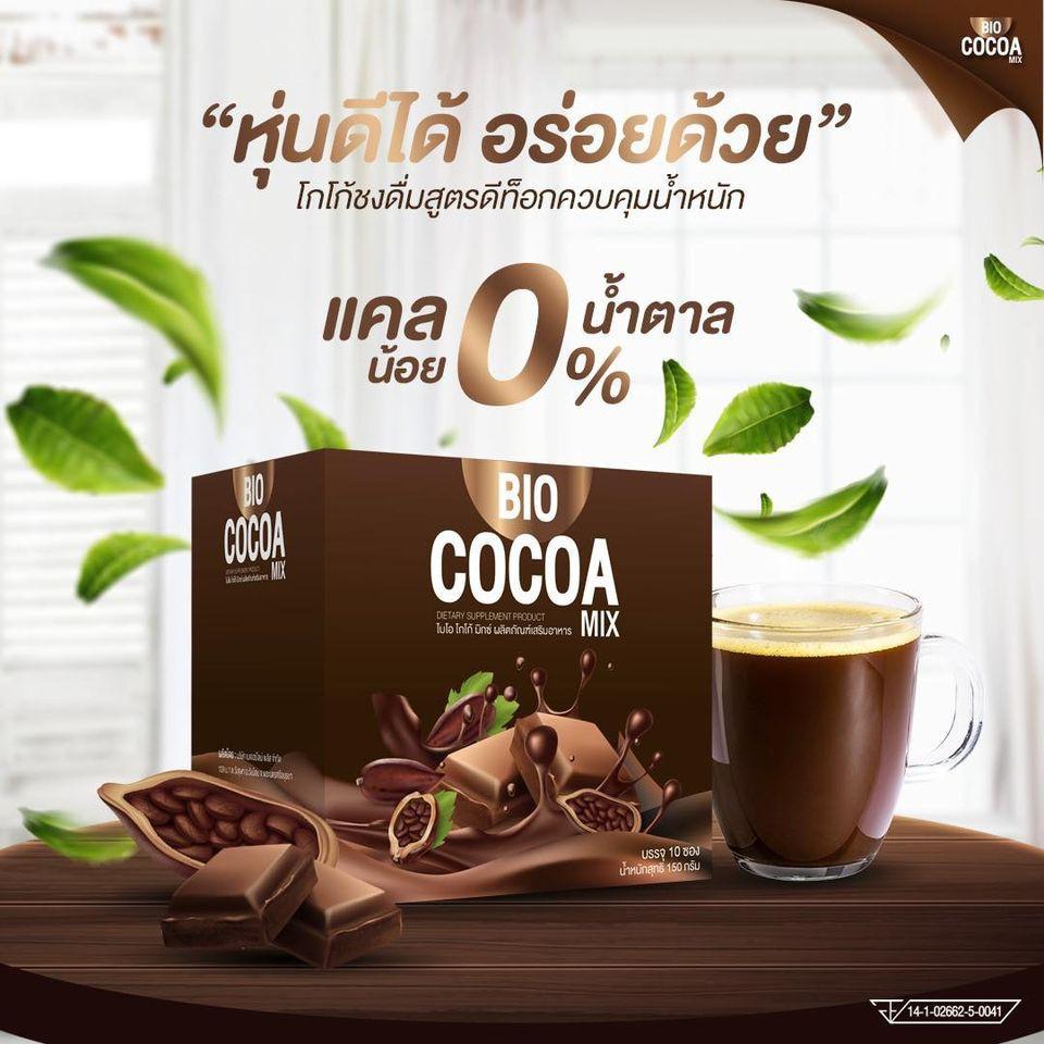 อาหารเสริม นมผึ้ง royal jelly นมผึ้ง Bio Cocoa Mix ไบโอ โกโก้ มิกซ์ By Khunchan