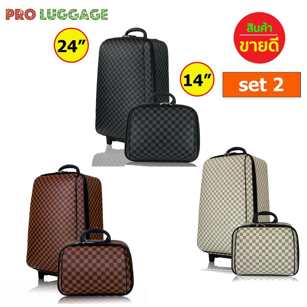 ad กระเป๋าเดินทาง ล้อลาก ระบบรหัสล๊อค 4 ล้อคู่หลังเซ็ทคู่ 24นิ้ว/14 นิ้ว รุ่น New luxury 99124