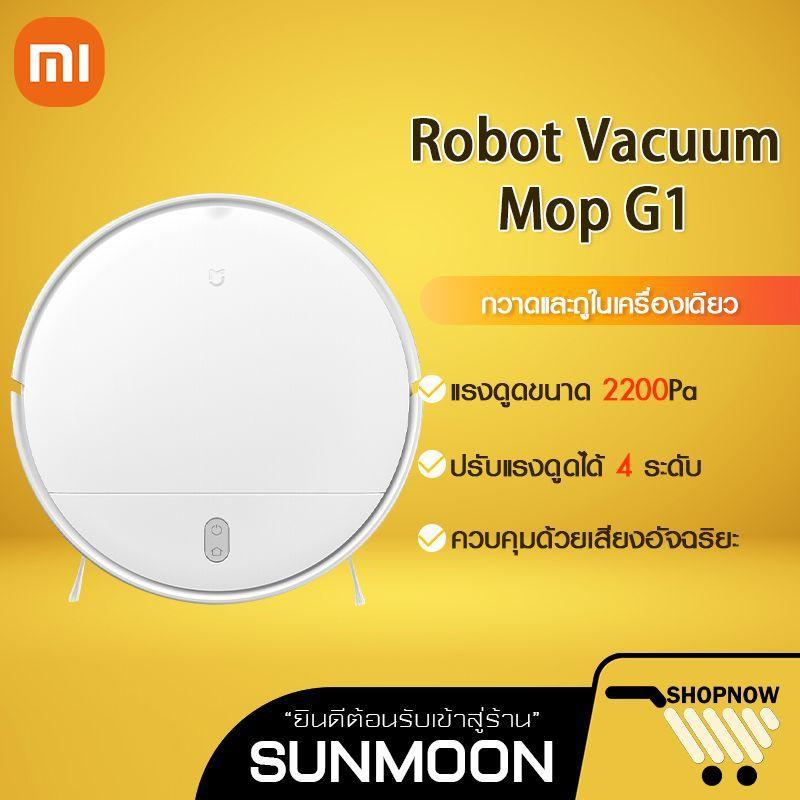 [เหลือ 3649 code ZKMS2NSC] Xiaomi Mi Mijia Robot Vacuum Mop G1 เครื่องดูดฝุ่นหุ่นยนต์อัจฉริยะ