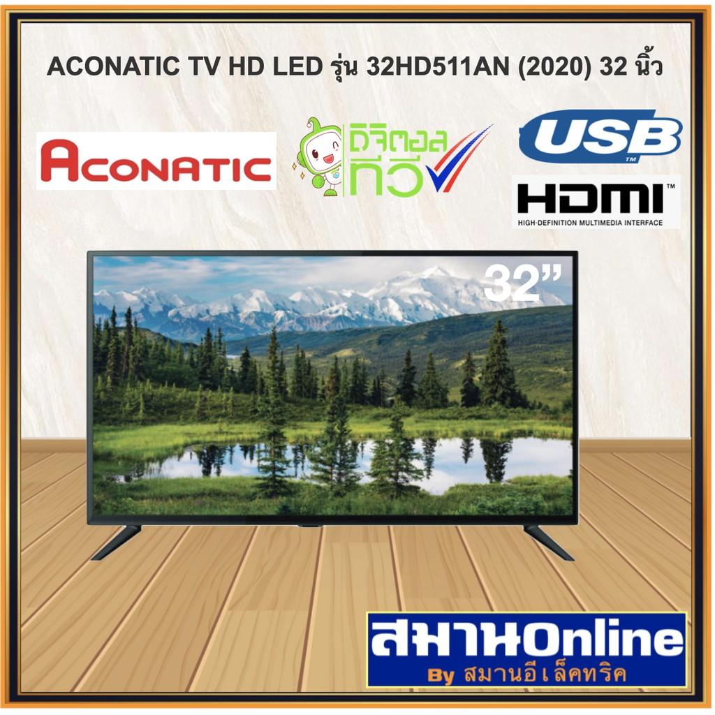 ACONATIC DIGITAL HD LED TV รุ่น 32HD511AN (2020) 32 นิ้ว ระบบดิจิตอลในตัว ต่อเสาอากาศดูได้เลย ประกันศูนย์แท้