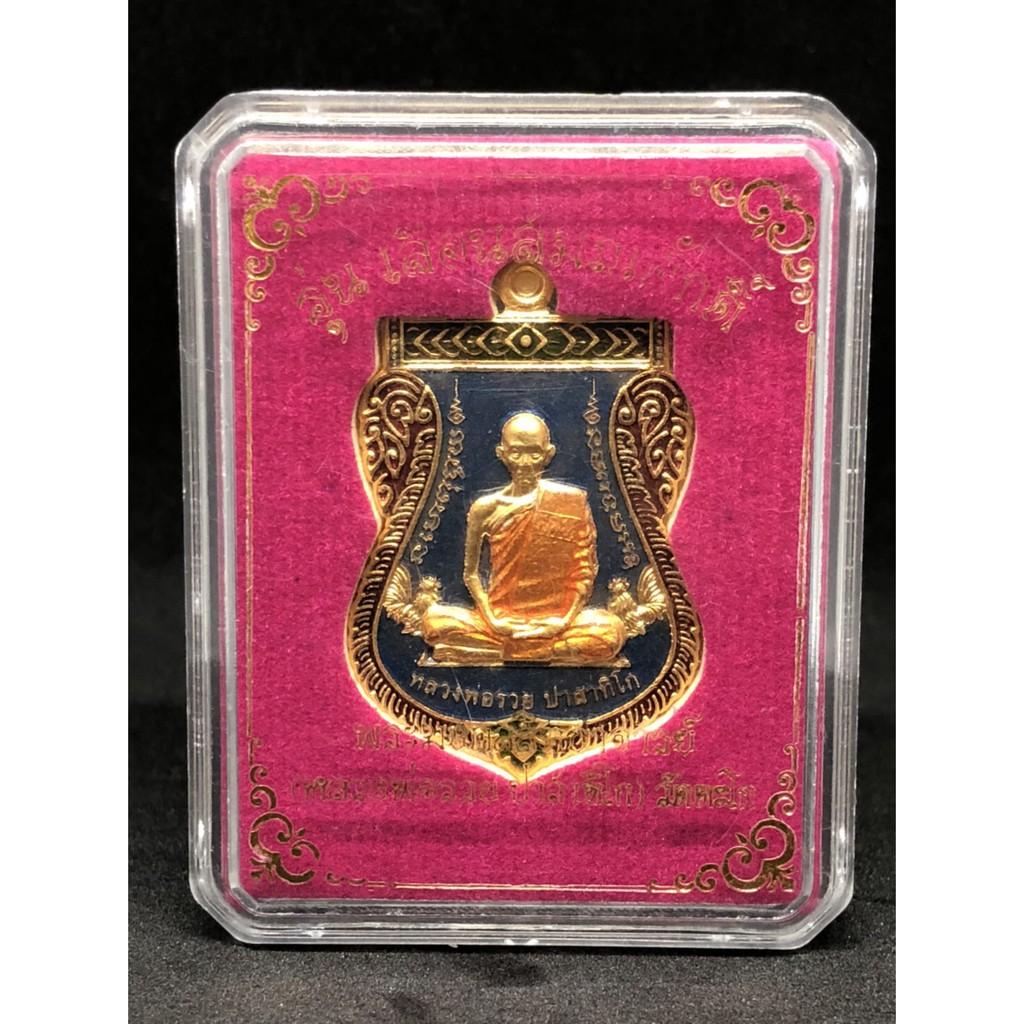 เหรียญรุ่นเลื่อนสมณศักดิ์ หลวงพ่อรวย วัดตะโก เนื้อกะไหล่ทองลงยา ชุดกรรมการ หมายเลข ๖๕๒๑ พร้อมกล่องเดิม