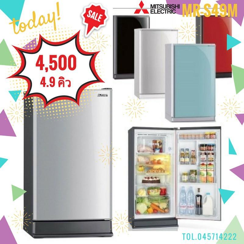 ตู้เย็น Mitsubishi Electric รุ่น MR-S49M  ความจุ 4.9 คิว