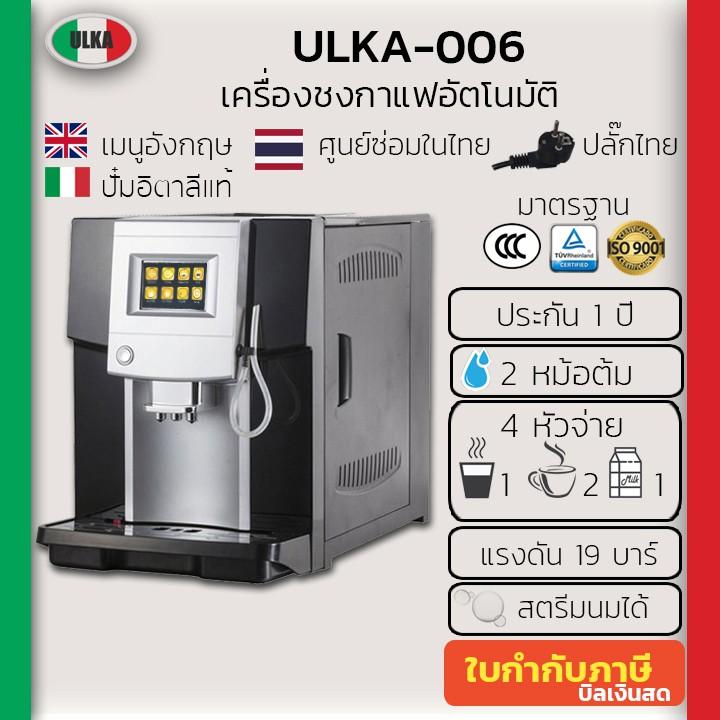 เครื่องทำกาแฟ เครื่องชงกาแฟอัตโนมัติ อูก้า ULKA-006 Home, Automatic Coffee Machine
