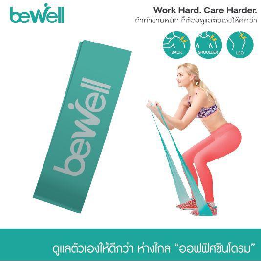 ด่วน! Bewell Stretch Band / ยางยืดออกกำลังกาย สำหรับโยคะหรือกายภาพบำบัด ฮิต!