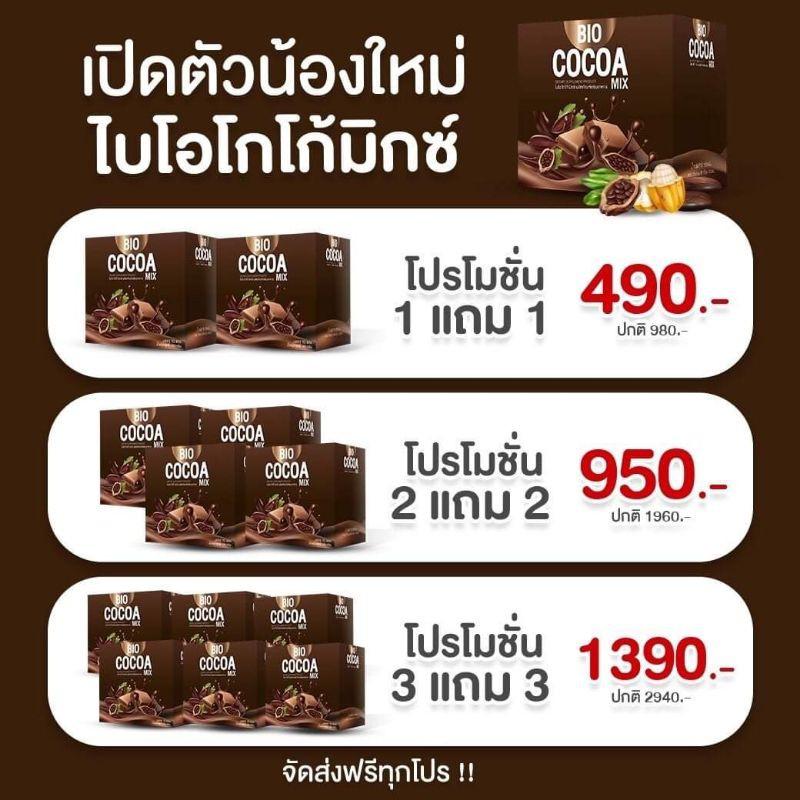 Bio Cocoa Mix Dietary