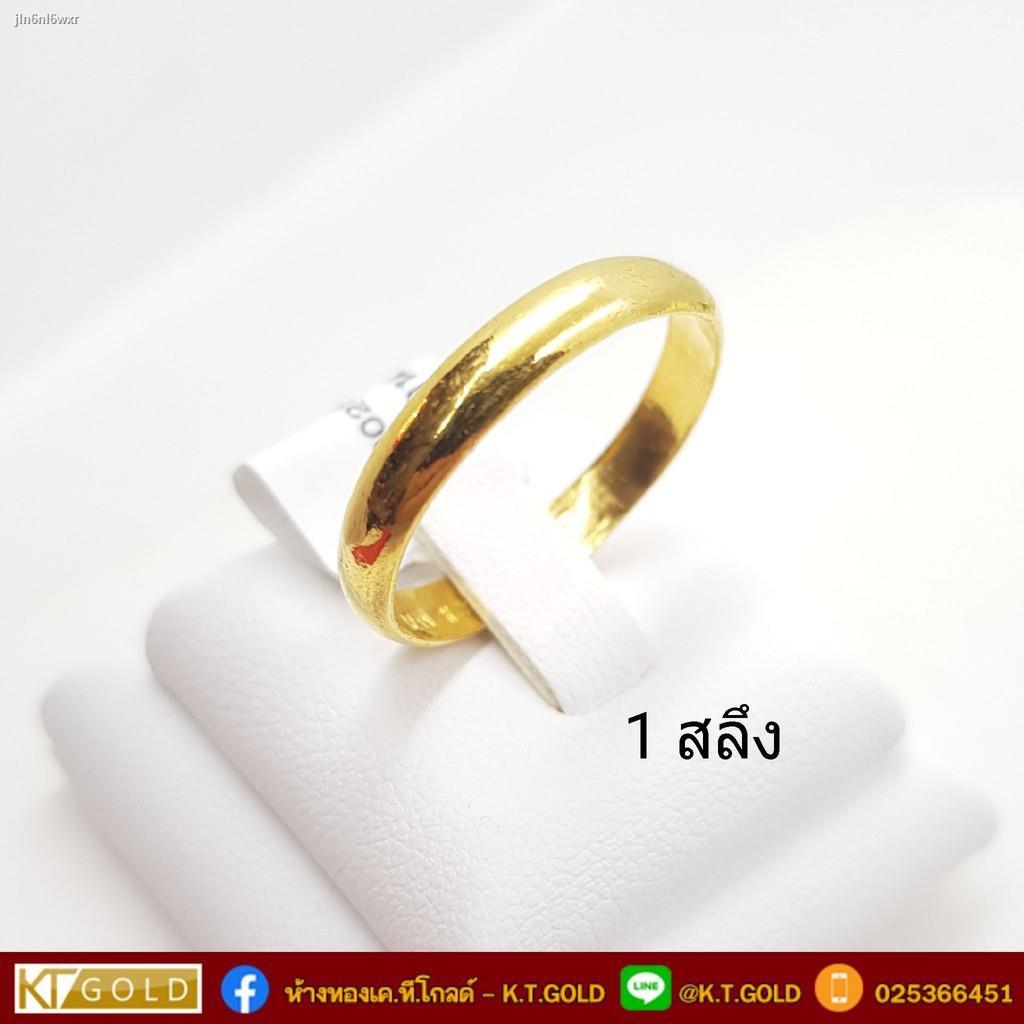 ราคาต่ำสุด✧☁۞*ถูกที่สุด*KT GOLD แหวนทอง 96.5% น้ำหนัก 1 สลึง (พร้อมใบรับประกัน)