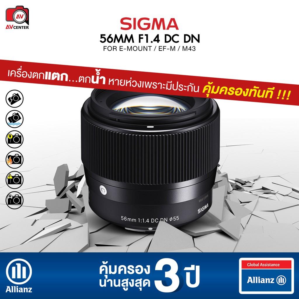 Sigma Lens 56 mm. F1.4 DC DN (for Sony E-mount , Canon EF-M , M4/3)   *** ประกัน 3 ปี คุ้มครองเครื่องตกแตก ตกน้้ำ ***
