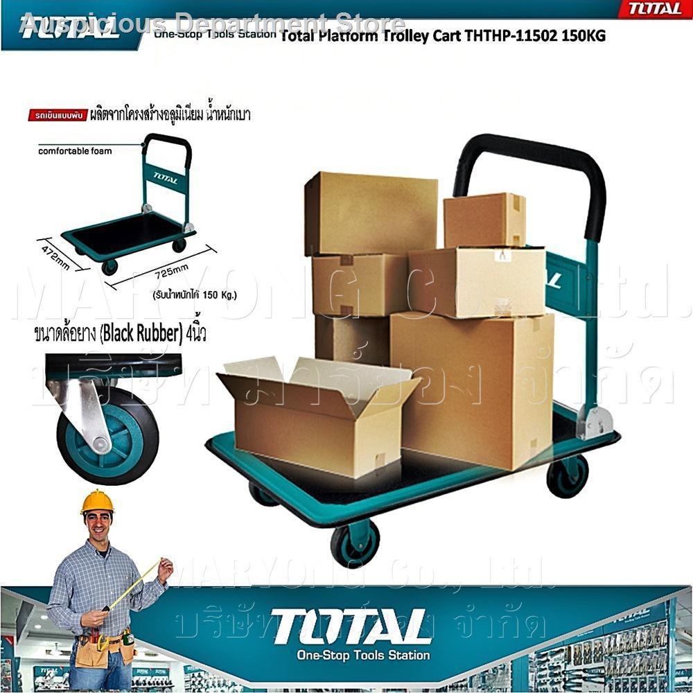ผลิตภัณฑ์ยอดนิยม ﺴ◄✱Total Platform Trolley Cart THTHP-11502 150KG โทเทล รถเข็นเอนกประสงค์ พับได้ ขนาดบรรทุก โครงสร้างอล