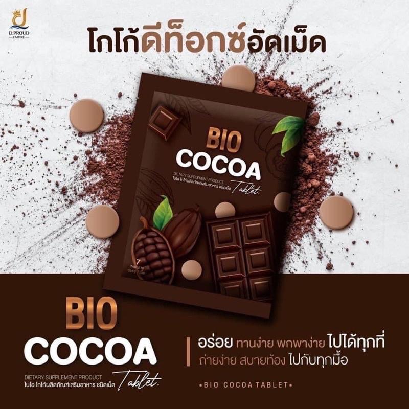 พร้อมส่ง‼️ไบโอโกโก้ ดีท๊อกชนิดเม็ด Bio Cocoa (1ซอง มี 7 เม็ด)