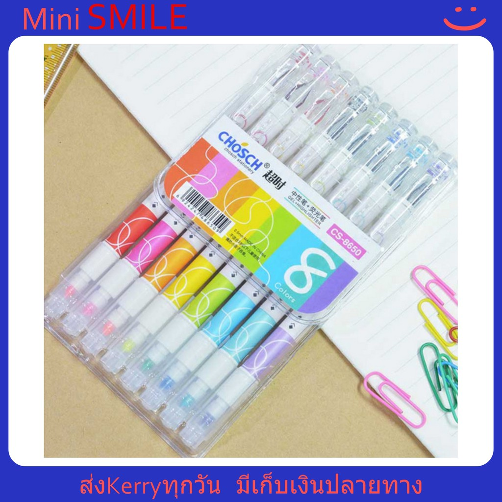 ปากกาเจล สี chosch + ปากกาเน้นข้อความ 2 in 1 (ชุด 8 สี)