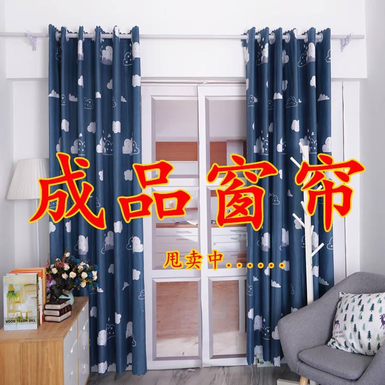 ผ้าม่านเจาะรูเบ็ดเรียบม่านโรงเรียนสำเร็จรูปให้เช่าห้องนั่งเล่นห้องนอนผ้าม่าน【便宜好货】