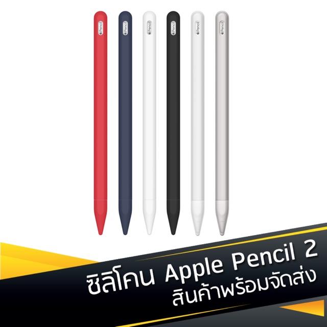 [พร้อมส่ง] เคสซิลิโคน Apple Pencil เคสปากกา Apple Pencil Gen 2 รุ่น 2
