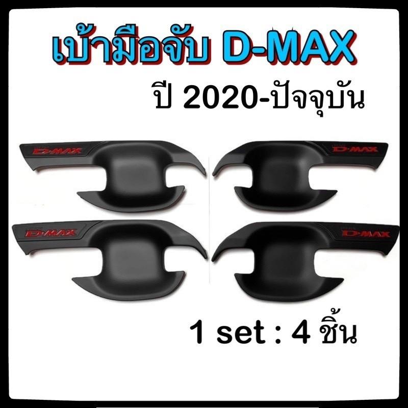 เบ้ามือจับเปิดประตูรถยนต์ ISUZU D-MAX 2020-ปัจจุบัน พ่นดำ แดง 4D อิซูซุ ดีแมกซ์ ประดับยนต์ แต่งรถ อุปกรณ์แต่งรถ