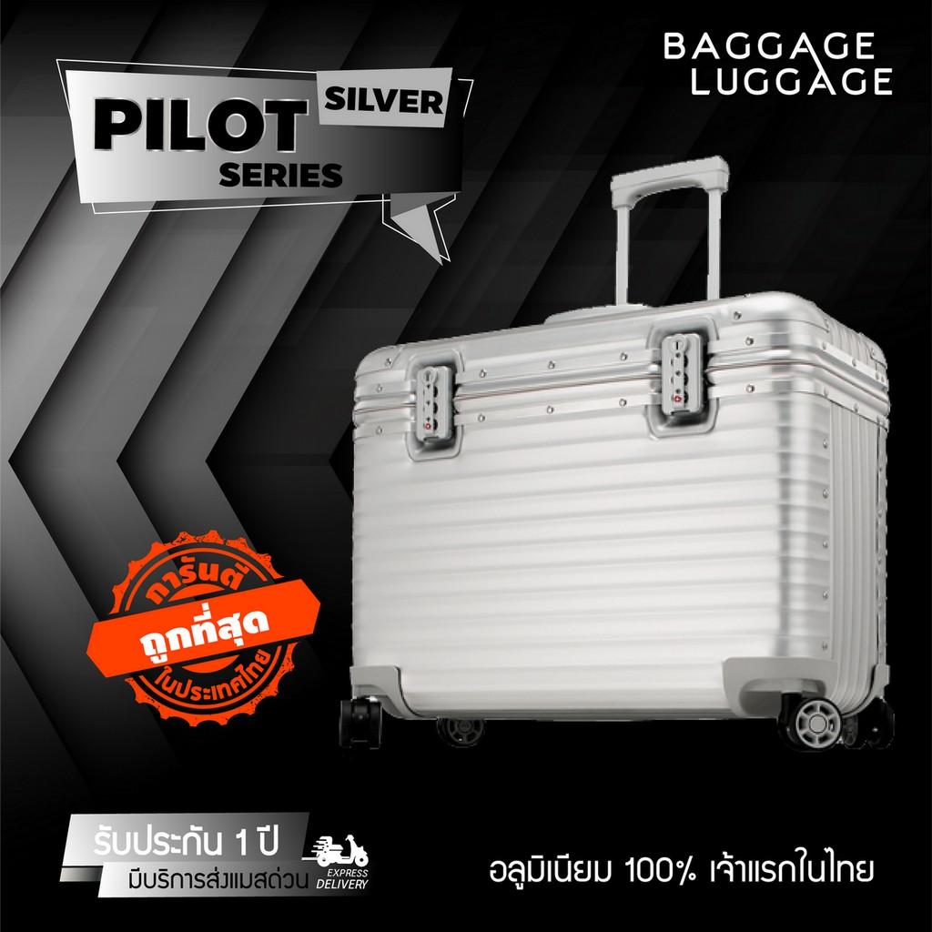 BAGGAGE LUGGAGE กระเป๋าเดินทาง รุ่น Pilot Aluminium 16 นิ้ว [รับประกัน 3 ปี] หน้าร้านสยาม ฟรีของแถม 5 รายการ
