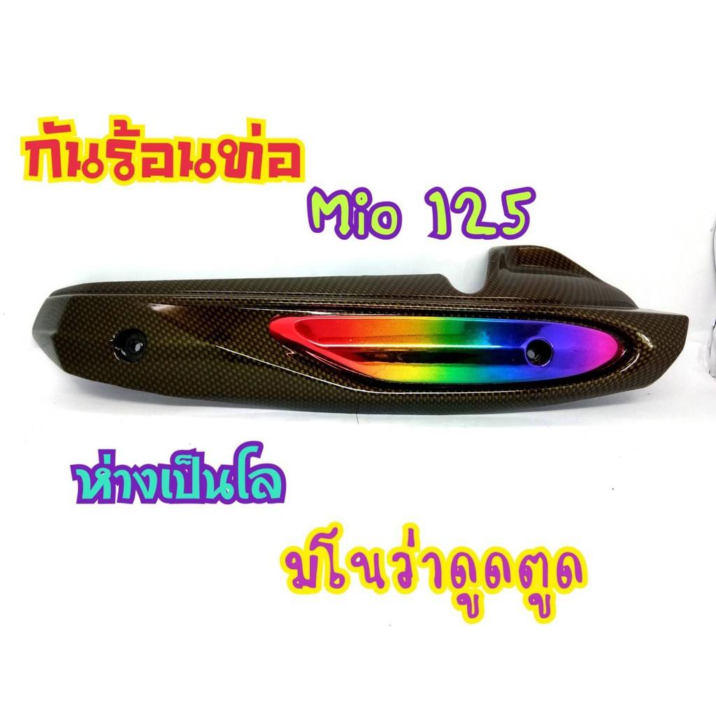 กันร้อนท่อเดิม Mio125/Mio125MX ข้างท่อมีโอ125 (G11)