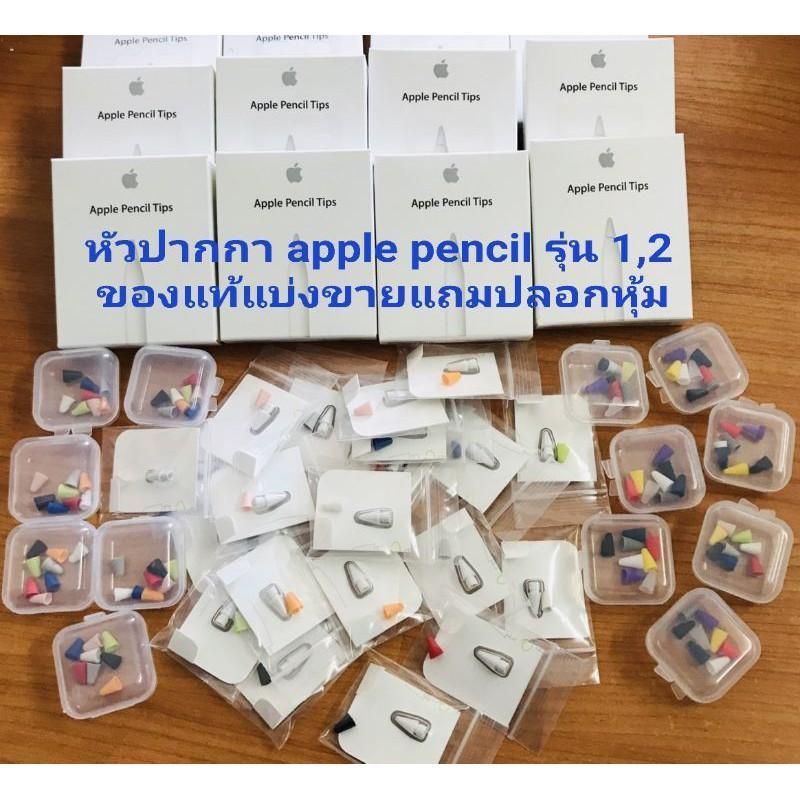 ของแท้ อะไหล่หัวปากกาแอปเปิล apple pencil tip