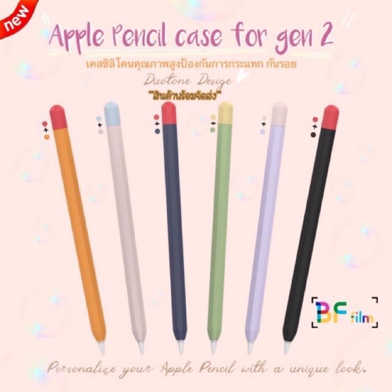 [พร้อมส่งทุกสี ] Apple Pencil 2 Case เคสปากกาซิลิโคน ปลอกปากกาซิลิโคน เคสปากกา Apple Pencil กันรอย กันกระแทก