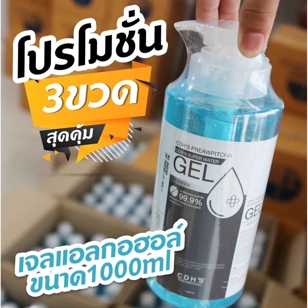 เจลล้างมือ  ของแท้ HAND GEL แบบไม่ต้องล้างออก ช่วยลดการสะสมของแบคทีเรีย  มี อย. ขนาด  1000 ml 3 ขวด  (พร้อมส่งทันที)