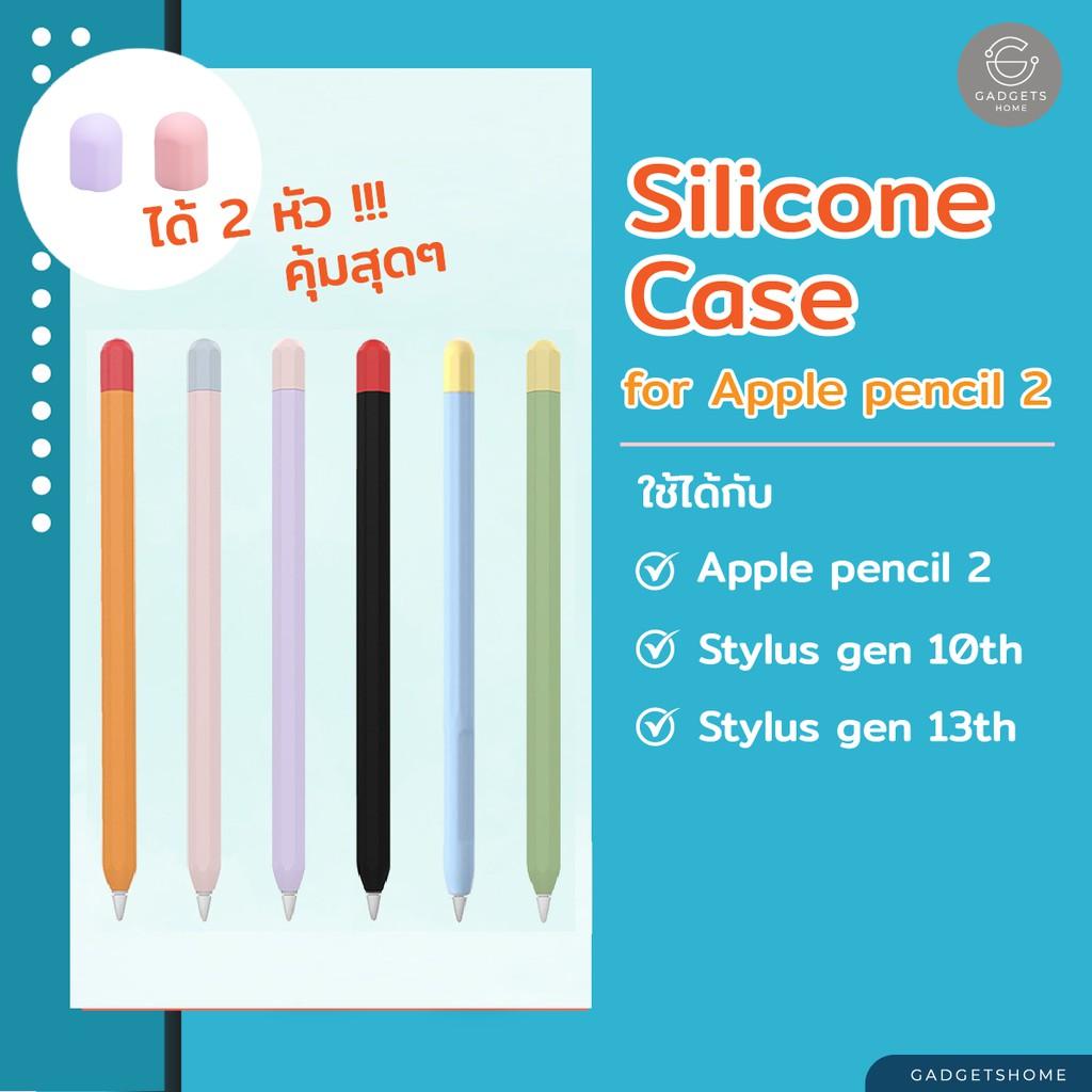 (ส่งจากไทยทุกวัน) ปลอกสำหรับ Apple Pencil 2 Case เคส ปากกาไอแพด ปลอกปากกาซิลิโคน เคสปากกา Apple Pencil ปลอก