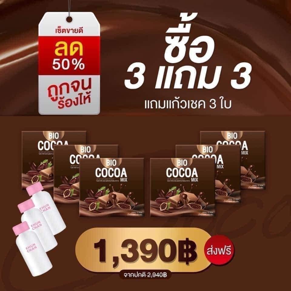 Bio Cocoa Mix ซื้อ 3 แถม 3