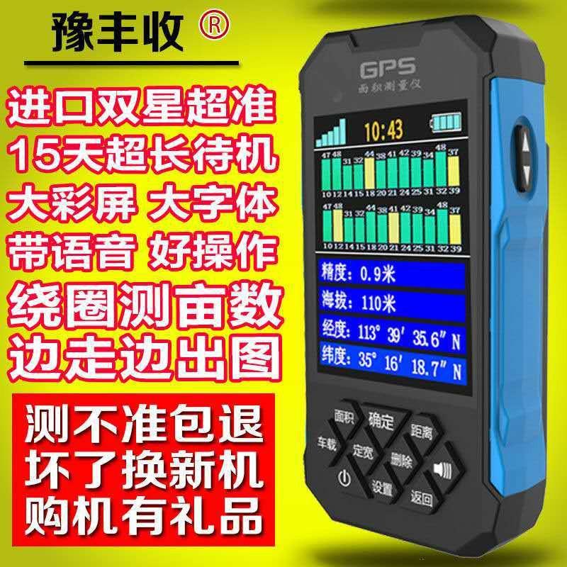 เครื่องมือวัดดาวเทียม gps แบบมือถือเครื่องมือวัด GPS ที่มีความแม่นยำสูงเครื่องมือวัดพื้นที่ที่ดินเครื่องเก็บเกี่ยวที่ดิน