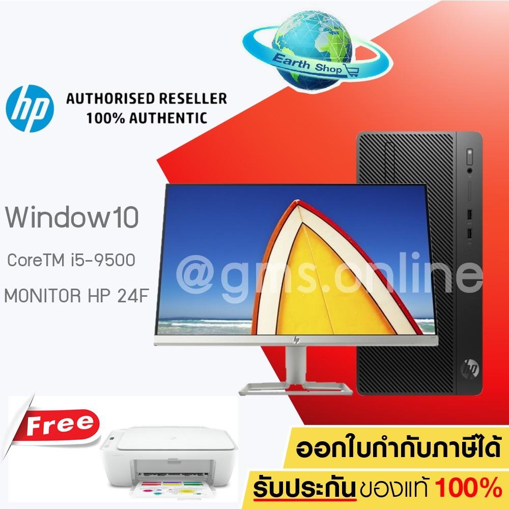 แถมฟรีเครื่องปริ้น!! คอมพิวเตอร์ตั้งโต๊ะครบชุดพร้อม Win10 Pro HP Monitor 24F , HP 280 Pro G5 Microtower PC (9RR09PA)