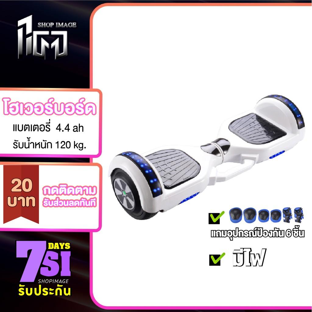 โฮเวอร์บอร์ด มินิเซกเวย์ฮาฟเวอร์บอร์ Hoverboard เซกเวย์ 2 ล้อ ไม่มีบลูทูธ มีไฟ LED สกูดเตอร์ไฟฟ้า shop_image