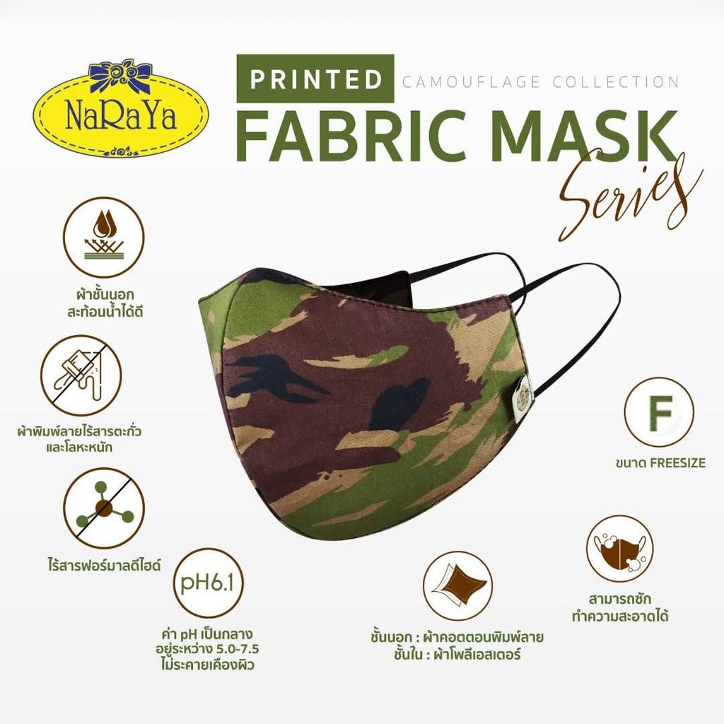 Size L ผ้าปิดจมูกนารายา NaRaYa Printed Fabric Mask Series - แมสลายทหารสุดเท่ห์ แมสลายพราง แมสผ้า..