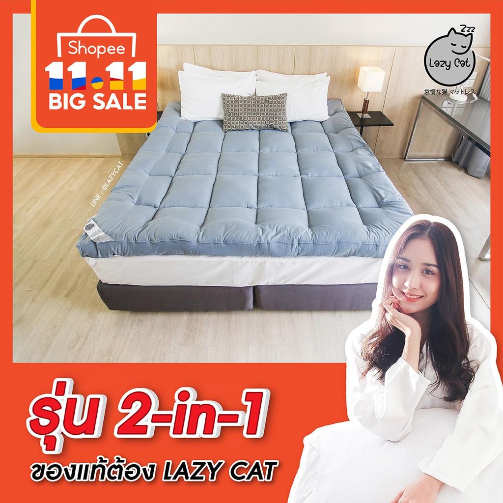 Topper 6ฟุต , 5ฟุต , 3.5ฟุต (( ท็อปเปอร์ Lazy Cat รุ่น 2-in-1 )) ฟูกที่นอน topper ขนห่านเทียม