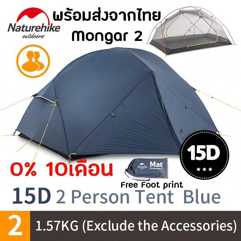 ◕❄✤+พร้อมส่ง+ Naturehike Mongar 2 15D tent 3 season เต็นท์ 3 ฤดู สำหรับ 2 คน น้ำหนักเบา เหมาะกับ Outdoor camping